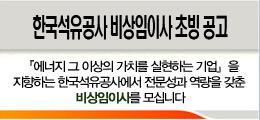 한국석유공사 비상임이사 초빙 공고
