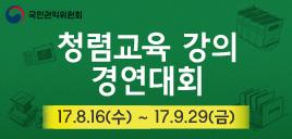 청렴교육 강의 경연대회