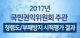 2017년도 권익위 주관 청렴도/부패방지 시책평가 결과