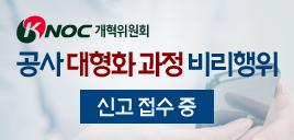 공사개혁위원회