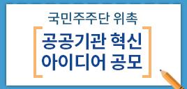 국민주주단 위촉 공공기관 혁신 아이디어 공모