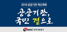 2018 한국석유공사 혁신추진계획
