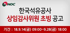 한국석유공사 상임감사위원 초빙 공고
