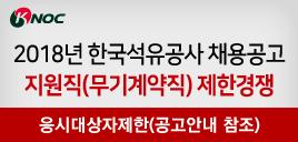 2018년 한국석유공사 지원직(무기계약직) 제한경쟁채용 공고