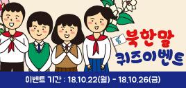 [10월 이벤트] 북한말 퀴즈이벤트