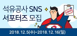 석유공사 2019 대학생·시민 SNS 서포터즈 모집!