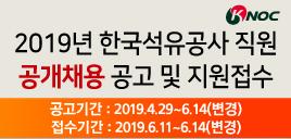 2019년 한국석유공사 직원 채용 재공고