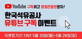 한국석유공사 유튜브 구독 이벤트